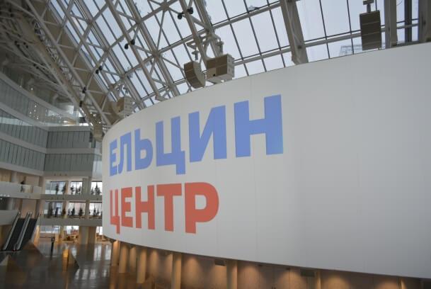 Состоялась первая техническая экскурсия в Ельцин Центр!